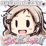 『しゅきしゅきだいしゅき!!』応援中!